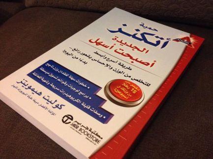 تحميل كتاب حمية اتكنز الجديدة اصبحت اسهل pdf
